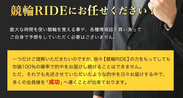 ride0001