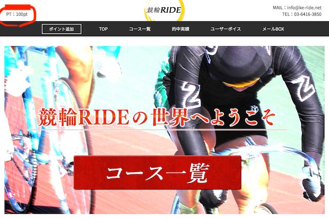 ride0003