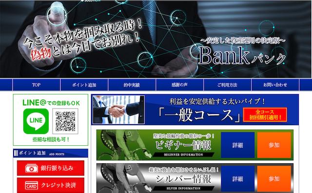 bank0003