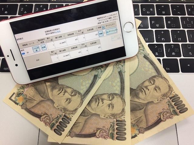 車券の結果画面と現金
