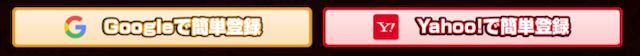 競輪ジャンジャンのSNSアカウントによる登録フォーム。ボタンを押すだけで楽に登録が出来る。