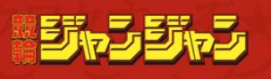 競輪ジャンジャンのロゴが完全に某少年誌。