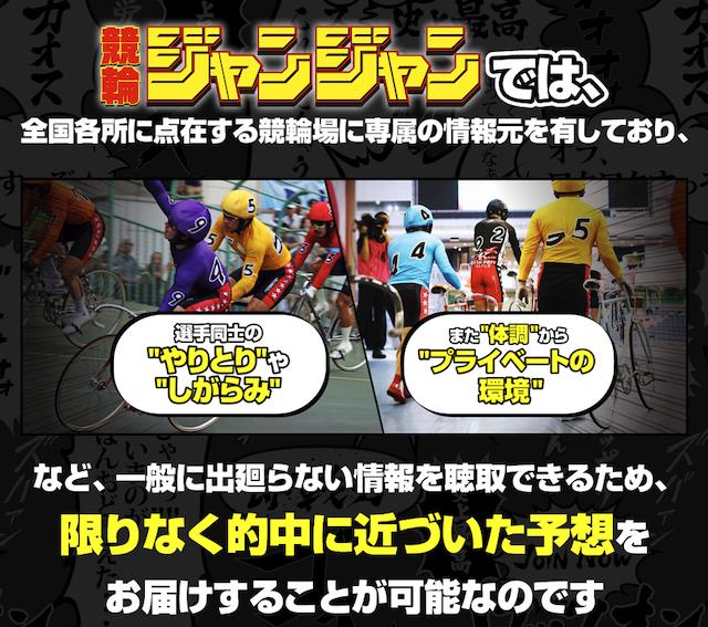 競輪ジャンジャンが全国各所に専属の情報元を有している