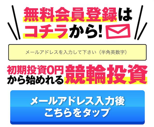 デボラ競輪のメールアドレス登録フォーム