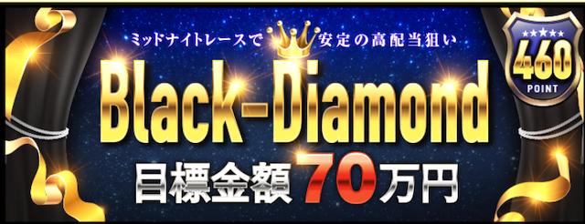 デボラ競輪の有料予想「Black-Diamond」