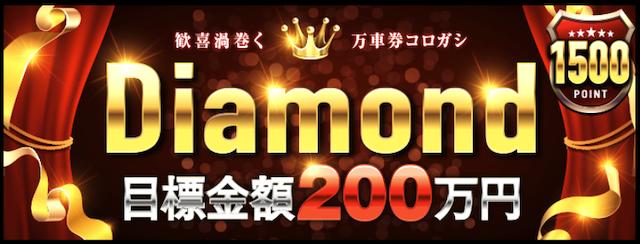 デボラ競輪の有料予想「Diamond」