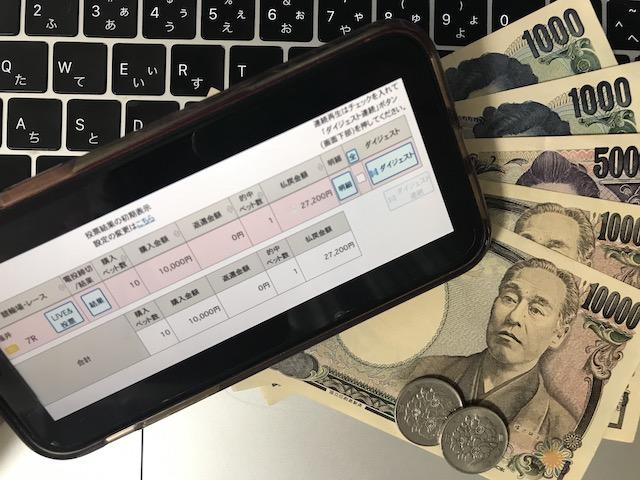27,200円の払い戻しの的中画面