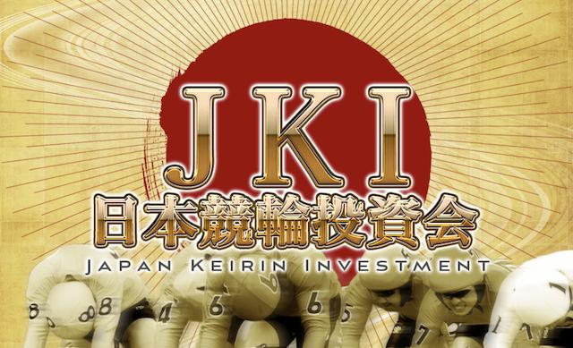 日本競輪投資会のサイトトップ