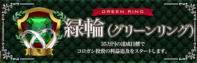 日本競輪投資会(JKI)の有料予想「緑輪(グリーンリング)」