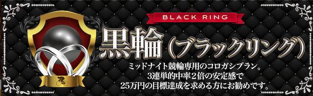 日本競輪投資会(JKI)の有料予想「黒輪(ブラックリング)」