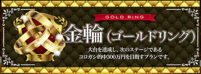 日本競輪投資会(JKI)の有料予想「金輪(ゴールドリング)」