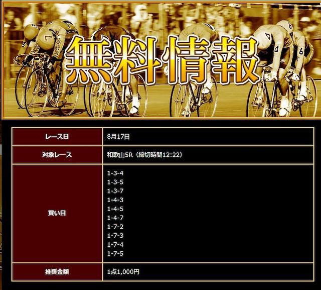 日本競輪投資会(JKI)の2020年8月17日の無料予想