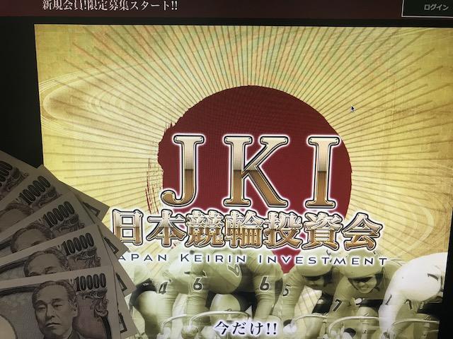 5万円と日本競輪投資会(JKI)のサイトトップ