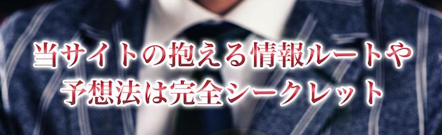 日本競輪投資会(JKI)の情報ルートや予想法は完全シークレット