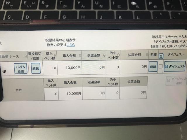 日本競輪投資会(JKI)の2020年8月19日の結果画像