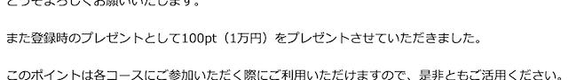 サイトトップには書かれていないが、日本競輪投資会(JKI)に登録すると1万円分のポイントがもらえる