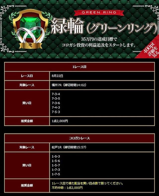 日本競輪投資会(JKI)の2020年8月22日の有料予想「緑輪(グリーンリング)」の買い目