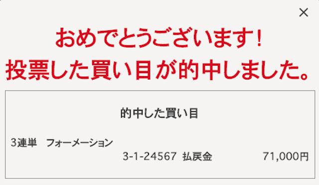 日本競輪投資会(JKI)の2020年8月18日に的中画像
