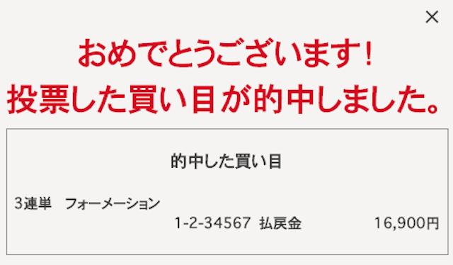 日本競輪投資会(JKI)の2020年8月20日に的中画像