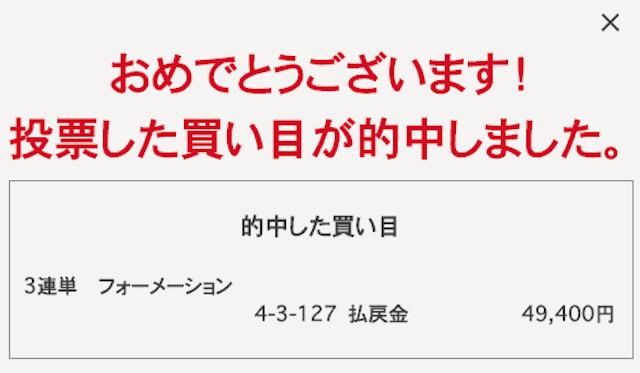 日本競輪投資会(JKI)の2020年8月21日に的中画像