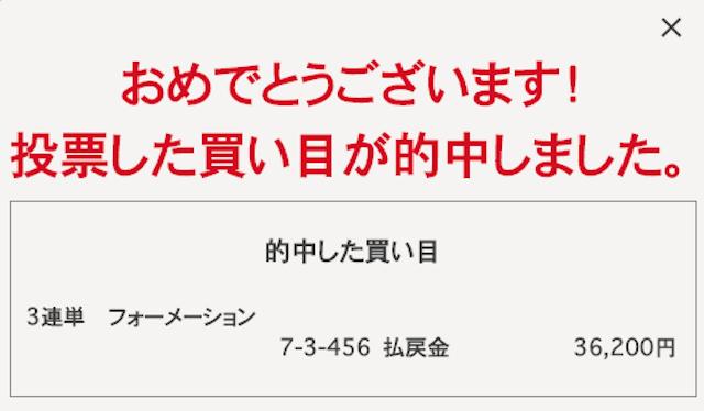 日本競輪投資会(JKI)の2020年8月22日に的中画像1枚目
