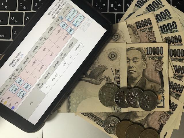 日本競輪投資会(JKI)の有料予想「緑輪」の2020年8月22日の払い戻し