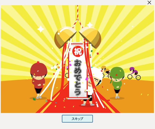 日本競輪投資会(JKI)の有料予想「緑輪」の的中アニメ