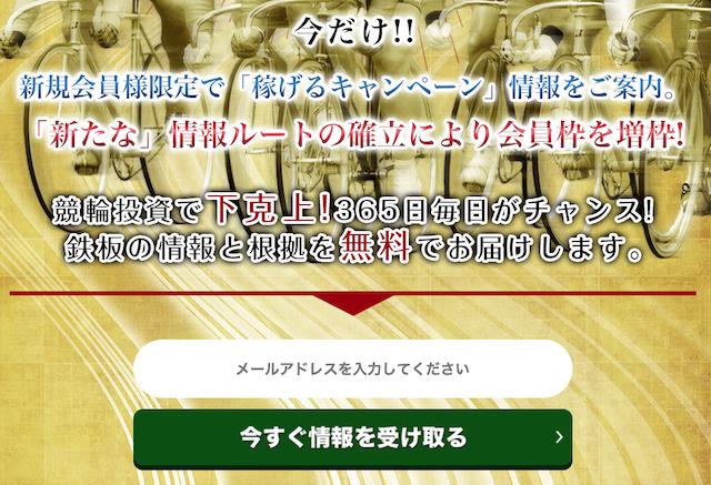 日本競輪投資会(JKI)の登録フォーム
