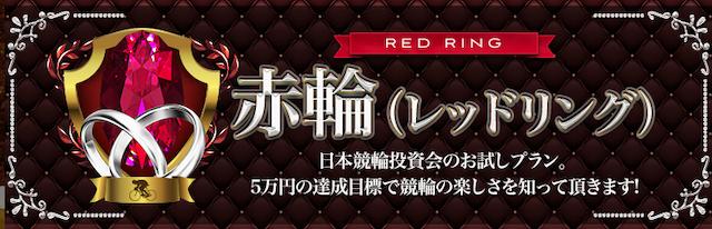 日本競輪投資会(JKI)の有料予想「赤輪(レッドリング)」