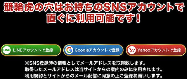 SNSアカウント連携による登録