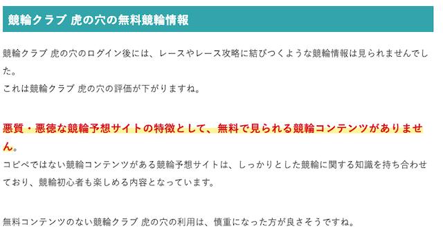 toranoana46