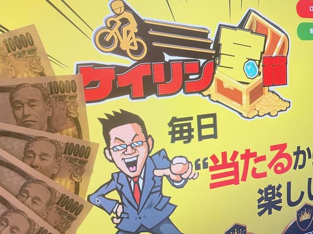 競輪宝箱(ケイリン宝箱)のサイトトップと現金5万円