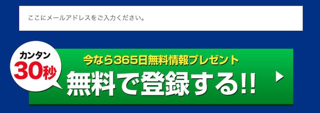 競輪宝箱(ケイリン宝箱)のメールアドレスによる登録フォーム