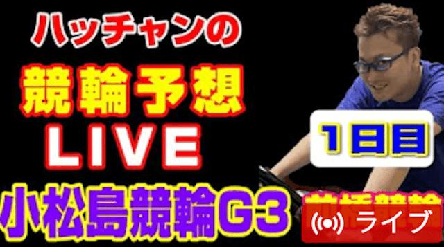 プロギャンブラーハッチャンの競輪予想ライブ小松島競輪G3の1日目