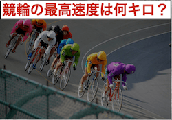 競輪の速度について