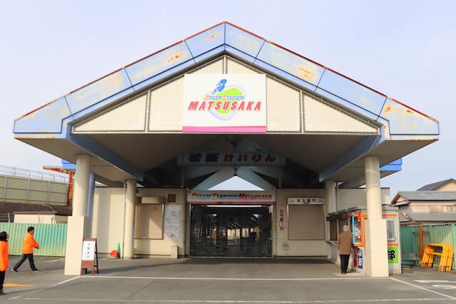 松阪競輪場 外観