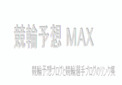 競輪MAX アイキャッチ